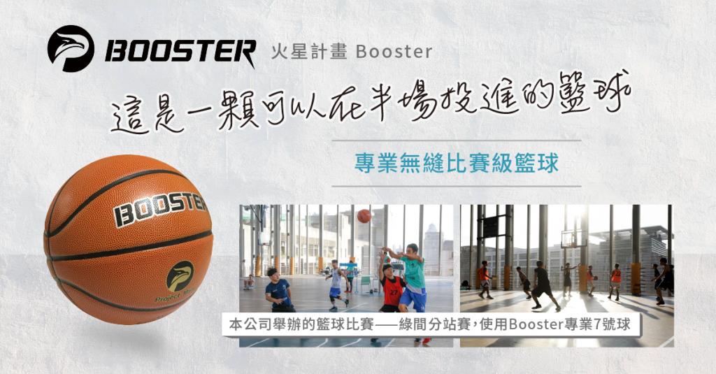 Booster 彈力籃球可以在中場投進