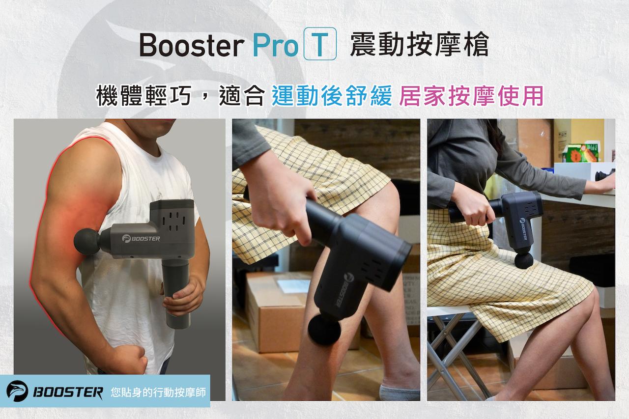 Booster ProT機體輕適合居家按摩上班族辦公室放鬆