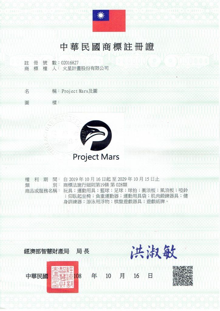 火星計畫projectmars商標註冊證