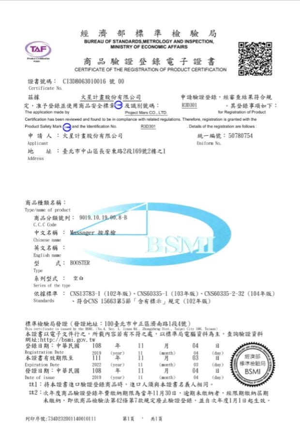 經濟部標準檢驗局認證證書