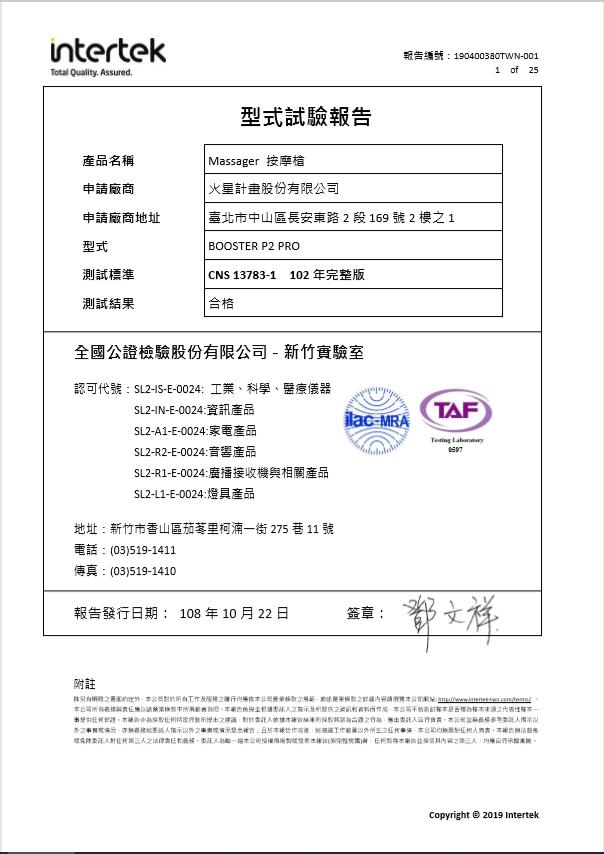 火星計畫全國公證檢驗產品檢驗合格證書