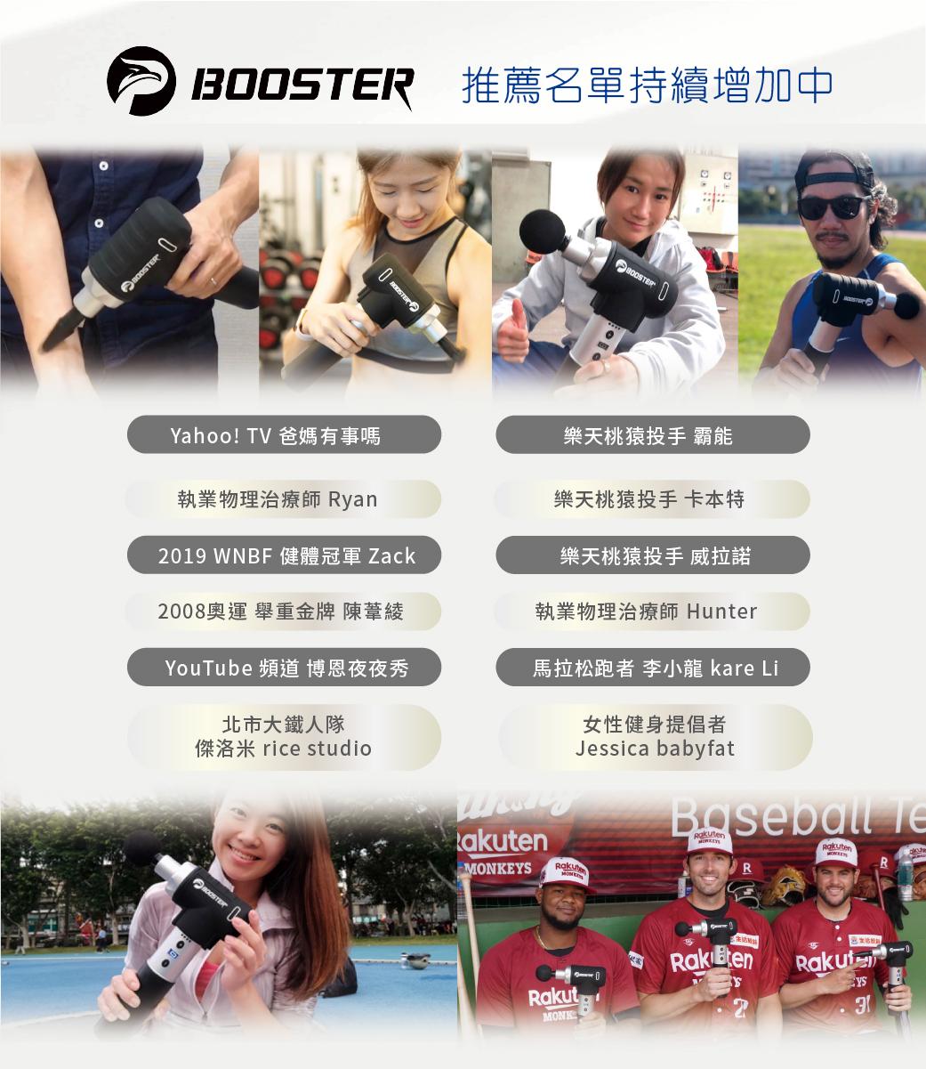 博恩夜夜秀、yahoo tv、健體冠軍、奧運選手、樂天桃猿隊投手都推薦Booster按摩槍