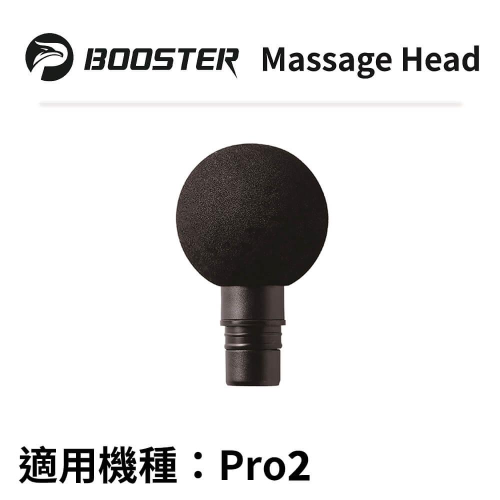 pro2圓型頭